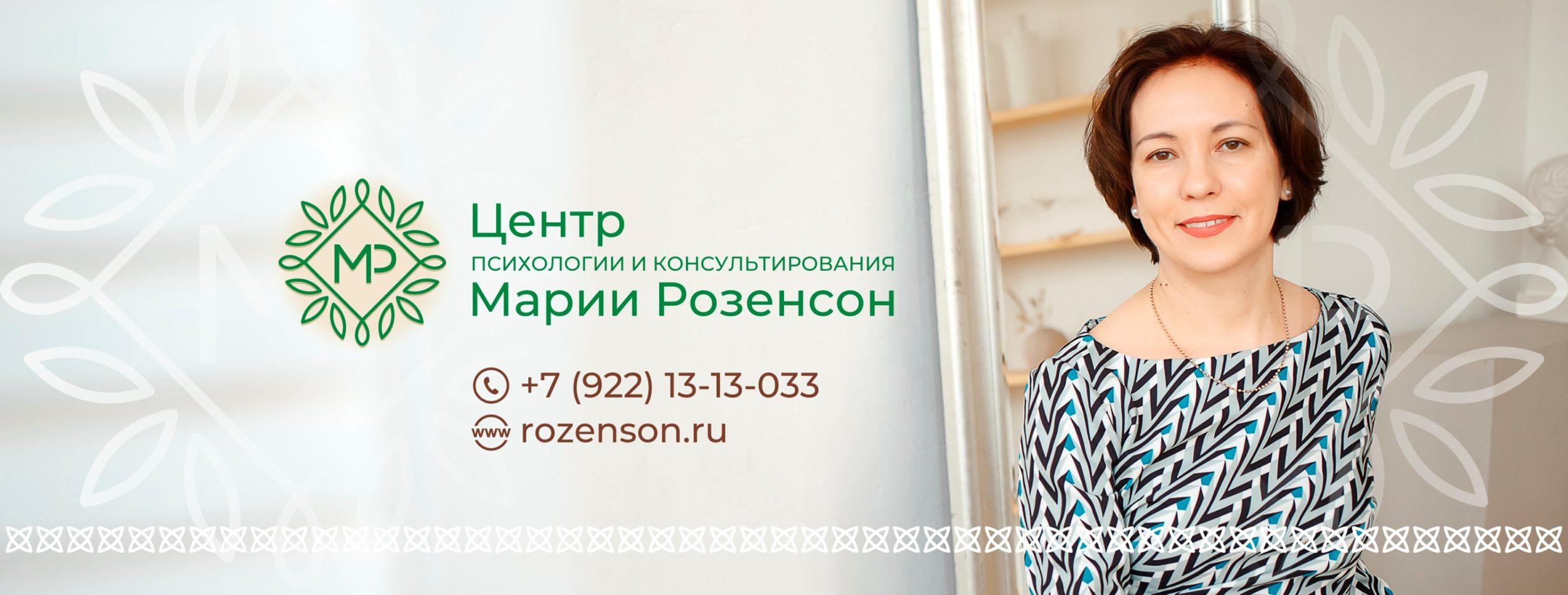 Центр семейной психологии и консультирования Розенсон Марии